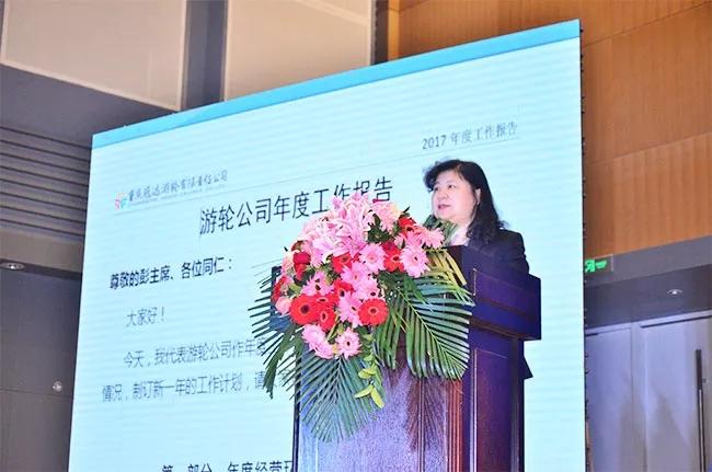 (冠达集团副总裁、世纪游轮法人代表及总裁刘彦女士在台上作年度工