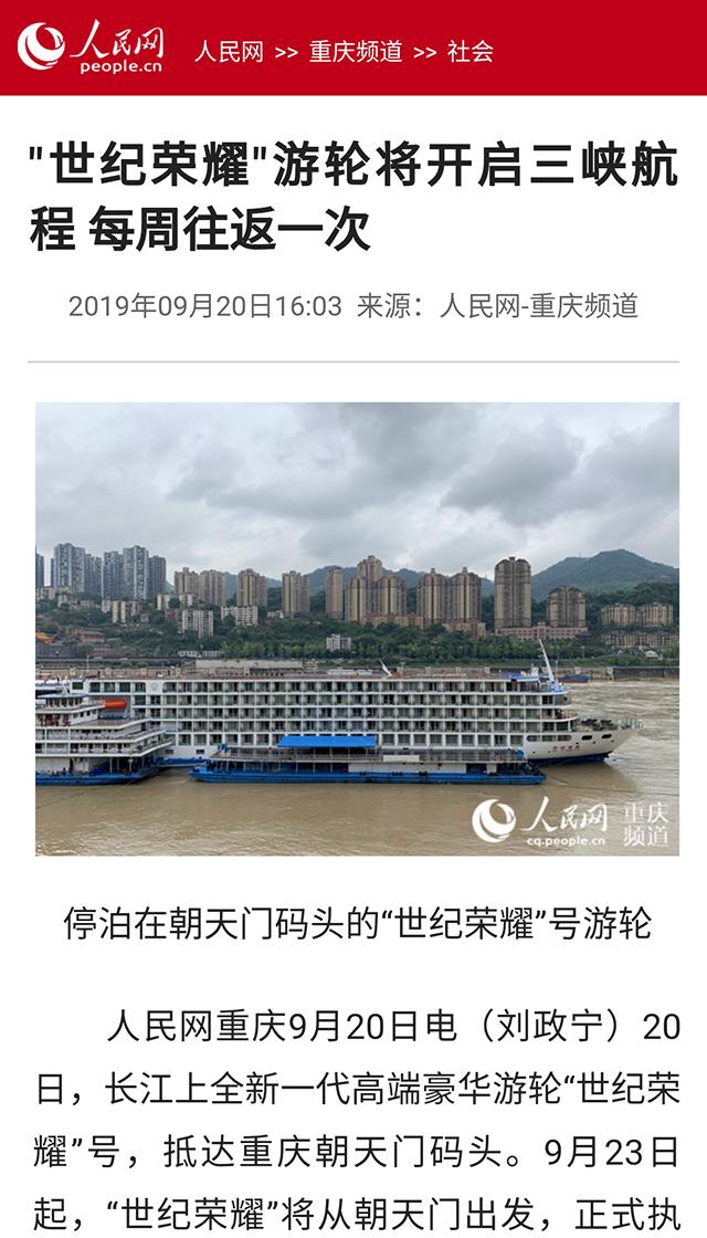人民网-重庆频道.jpg
