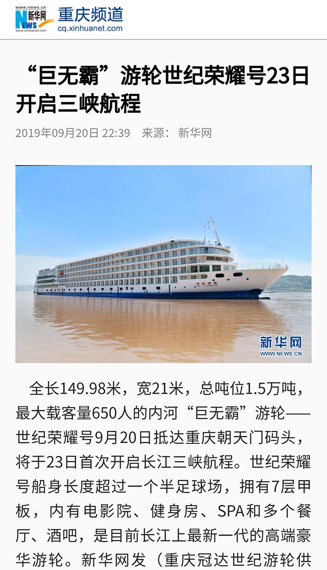 新华网-重庆频道.jpg