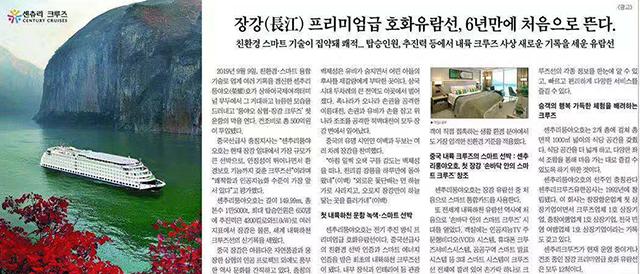 韩国朝鲜日报-报纸印刷版.jpg