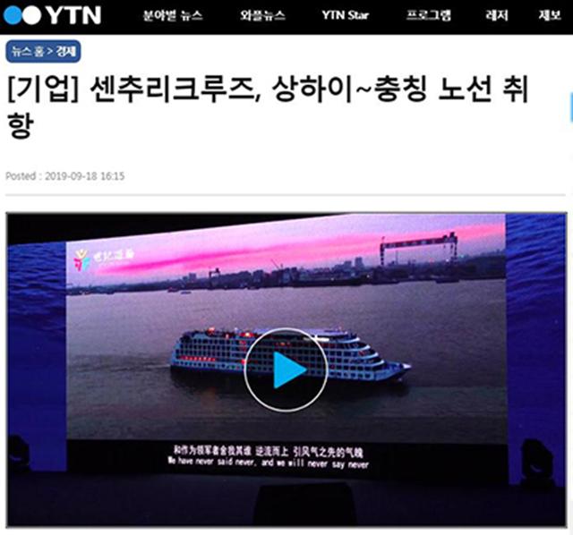 韩国YTN新闻报道0.jpg